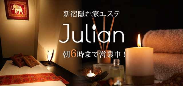 新宿メンズエステ「Julian」スマホ用メイン